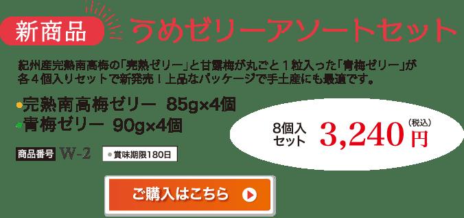 【新商品】うめゼリーアソートセット / 紀州産完熟南高梅の「完熟ゼリー」と甘露梅が丸ごと1粒入った「青梅ゼリー」が各4個入りセットで新発売!上品なパッケージで手土産にも最適です。