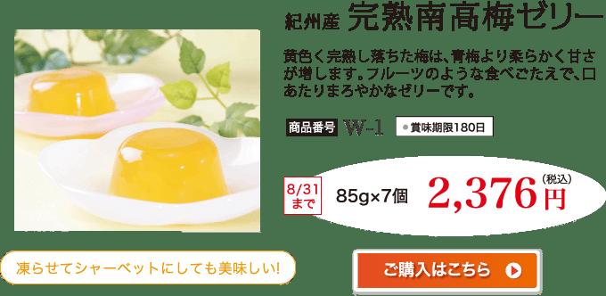 紀州産感術南高梅ゼリー / 黄色く完熟し落ちた梅は、青梅より柔らかく甘さが増します。フルーツのような食べごたえで、口あたりまろやかなゼリーです。