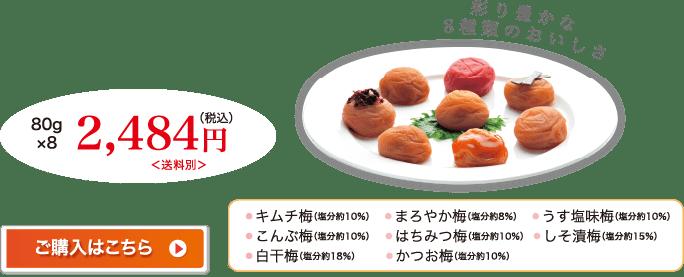 人気のはちみつ梅やうす塩味梅をはじめ、キムチ梅、こんぶ梅など彩り豊かな8つの商品を詰め合せました。不動のうめ、自慢の味が楽しめる「彩りセット」です。