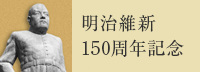 維新150周年