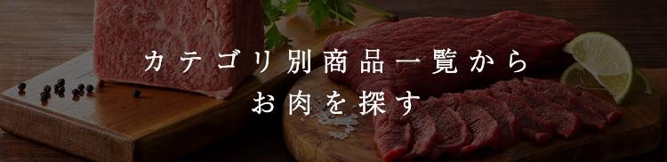 カテゴリ別商品一覧からお肉を探す