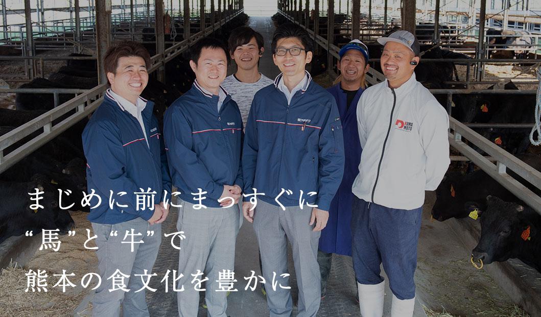 """まじめに前にまっすぐに""""馬""""と""""牛""""で熊本の食文化を豊かに"""