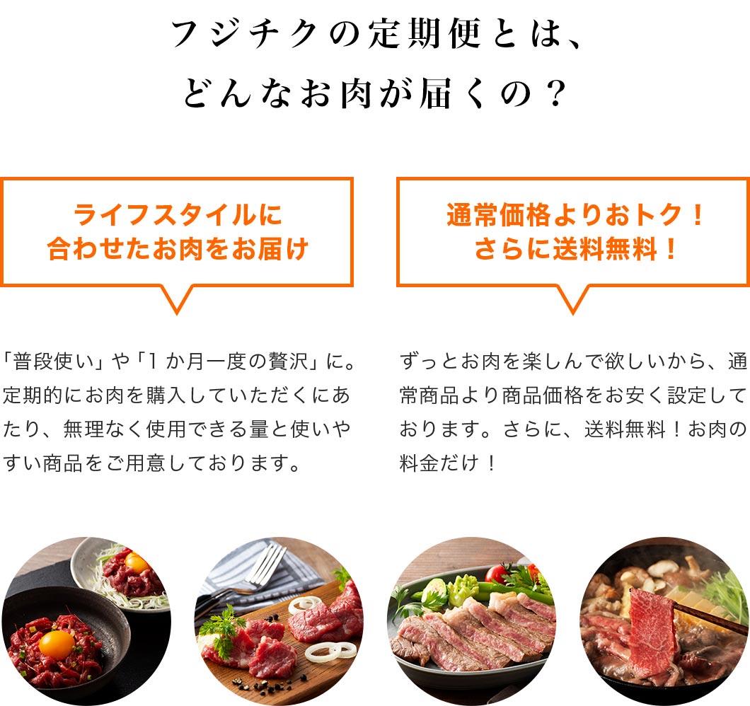 ライフスタイルに合わせたお肉をお届け。通常価格よりおトク!さらに送料無料!