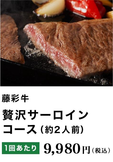 藤彩牛贅沢サーロインコース(約2人前)1回あたり9,980円(税込)