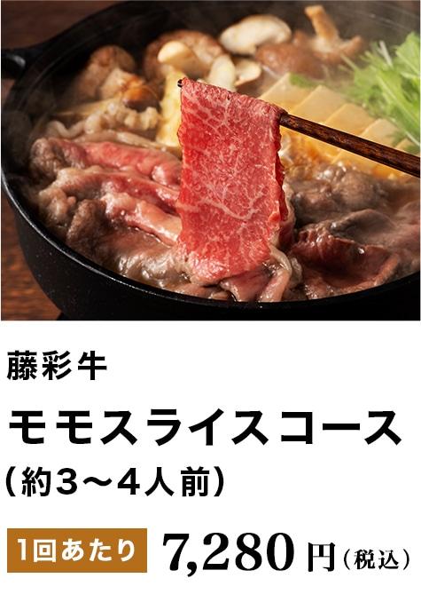 藤彩牛モモスライスコース(約3〜4人前)1回あたり7,280円(税込)
