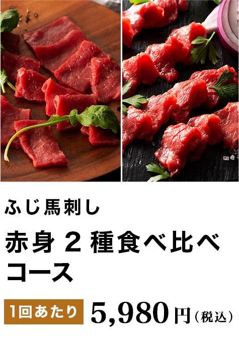 ふじ馬刺し赤身2種食べ比べコース1回あたり5,980円(税込)