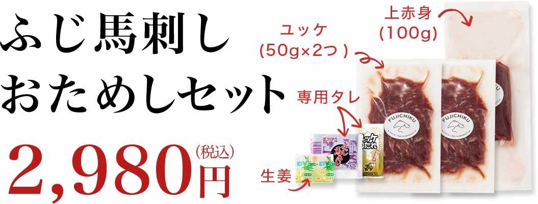 ふじ馬刺しおためしセット2,603円(税込)