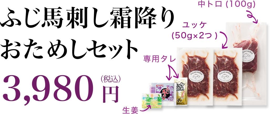 ふじ馬刺し霜降りおためしセット3,488円(税込)