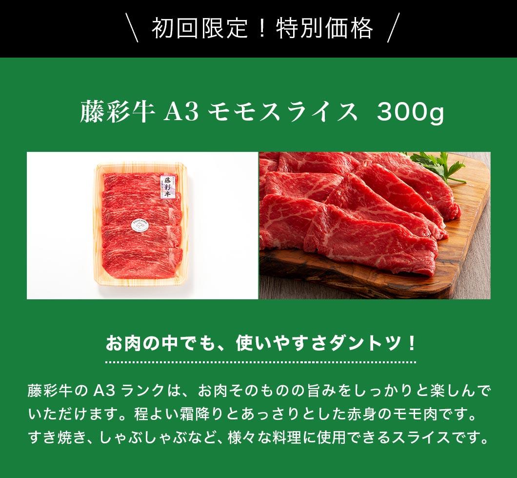 初回限定!特別価格 藤彩牛A3モモスライス300g