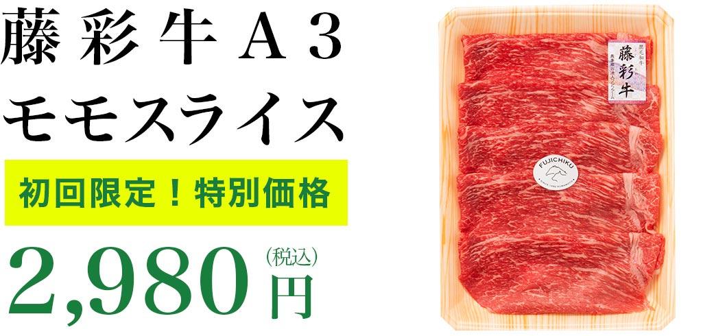 藤彩牛A3モモスライス初回限定!特別価格2,980円(税込)