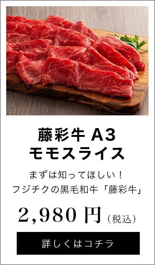 藤彩牛A3モモスライス2,980円(税込)詳しくはコチラ