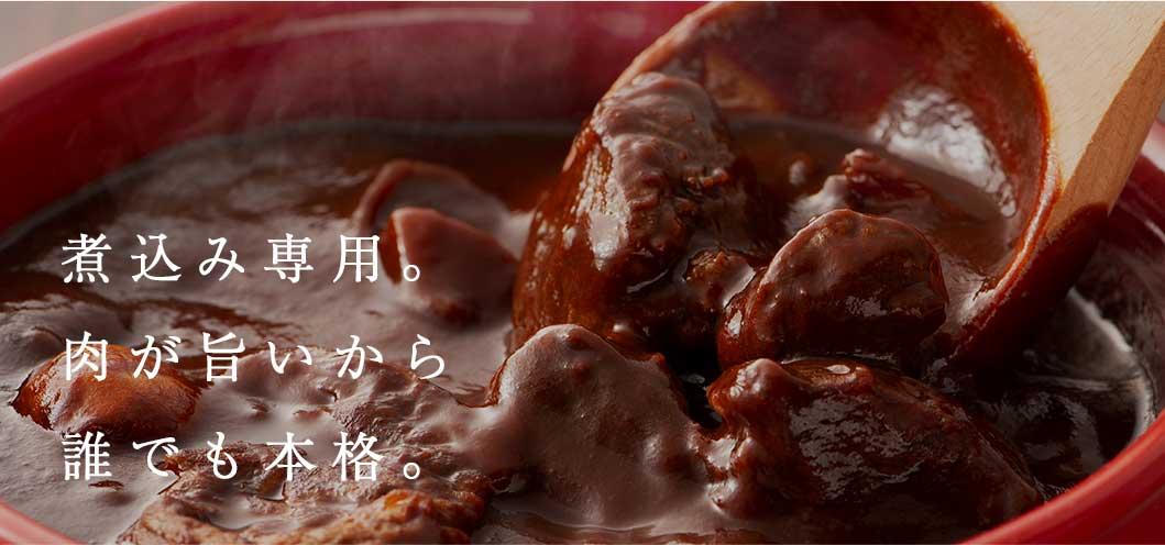 煮込み専用。肉が旨いから誰でも本格。