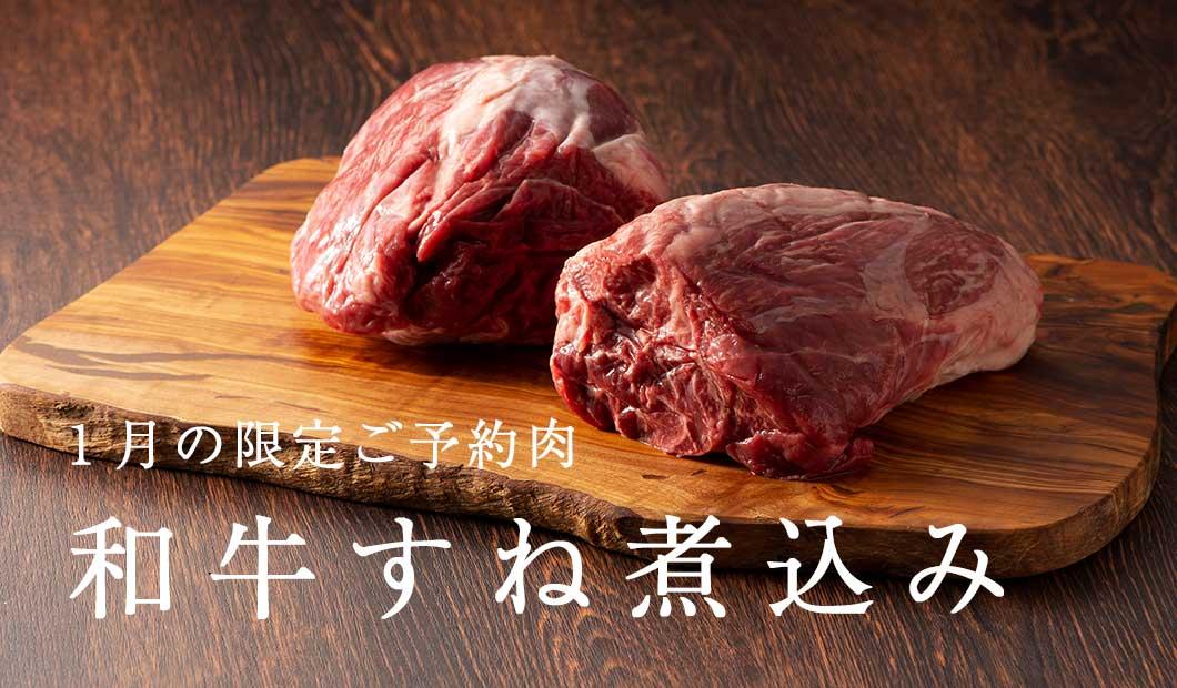 1月の限定ご予約肉 和牛すね煮込み