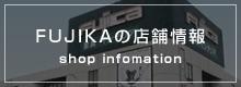 FUJIKAの店舗情報