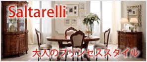 Saltarelli「大人のプリンセススタイル」