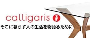 calligaris「生活を物語るために」