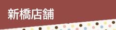 新橋店 住所・地図