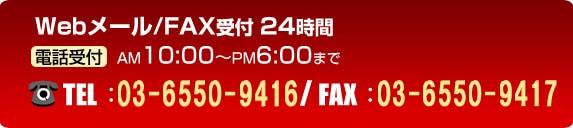 TEL:03-3241-1635  FAX:03-3241-1281