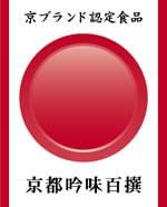 京ブランド認定食品