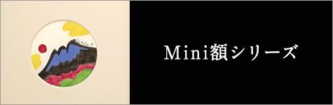 Mini額シリーズ