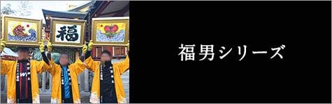 福男シリーズ