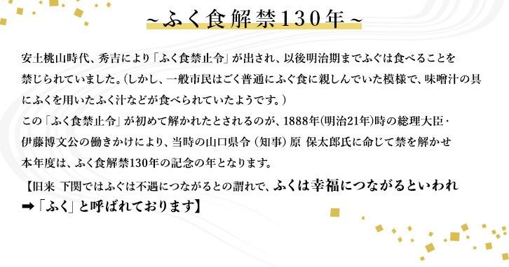 ふく食解禁130年