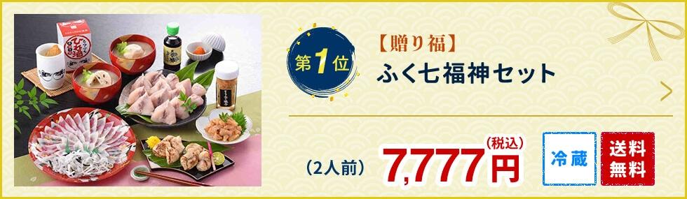 【贈り福】ふく七福神セット(2人前) ご購入はこちら