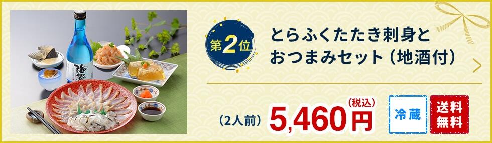 とらふくたたき刺身と おつまみセット(地酒付) ご購入はこちら