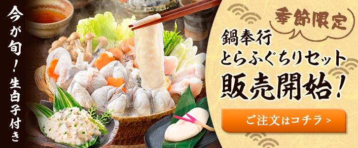 季節限定鍋奉行とらふぐちりセット販売開始!ご注文はコチラ