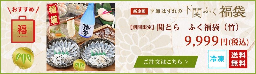 関とら ふく福袋(竹)9,999円(税込) ご注文はこちら