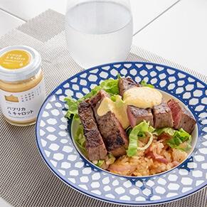 牛フィレ肉のナシゴレン風フライドライス〜パプリカ&キャロットソースを添えて〜