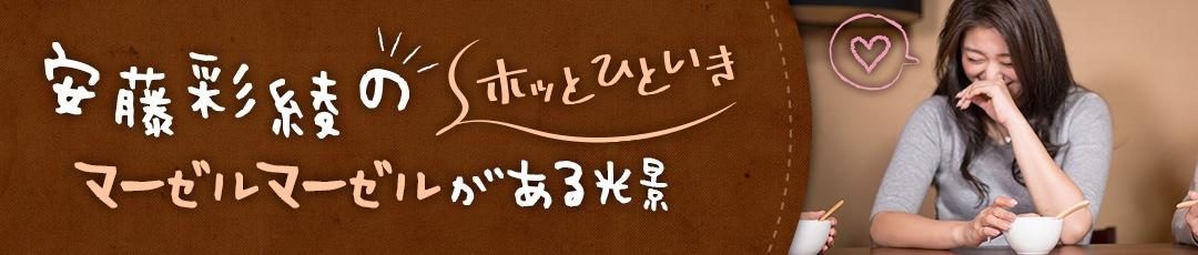 安藤彩綾のマーゼルマーゼルがある光景。ホッとひといき