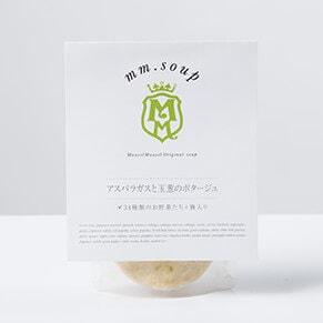 アスパラガスと玉葱のポタージュ