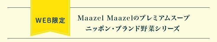 Maazel Maazelのプレミアムスープ ニッポン・ブランド野菜シリーズ