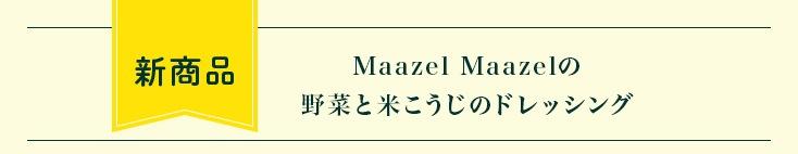 Maazel Maazelの野菜と米こうじのドレッシング