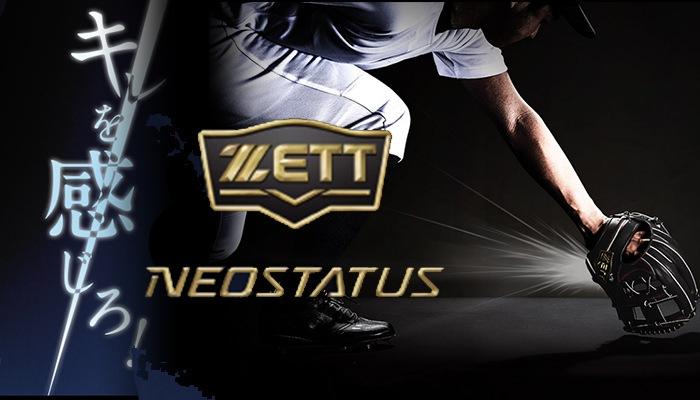 ネオステイタス