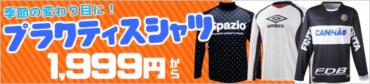 プラクティスシャツ
