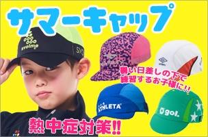 Jr夏用帽子