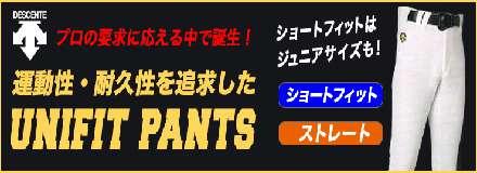 UNIFIT PANTS