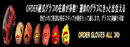 ORDER GLOVES ALL