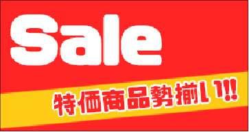 SALE 特価商品勢揃い
