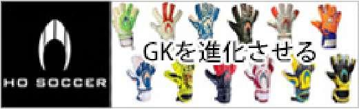 GKを進化させる
