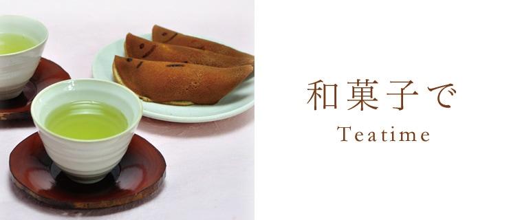 和菓子でティータイム