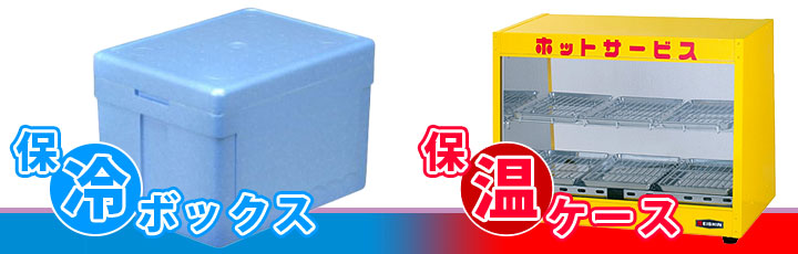 保温保冷ボックスカテゴリー
