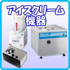 アイスクリーム機器