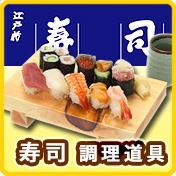 寿司道具詳細へ