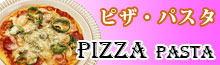 ピザ・パスタ道具