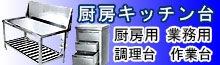 厨房用作業キッチン台