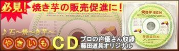 焼き芋CD