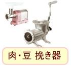 肉豆挽き器